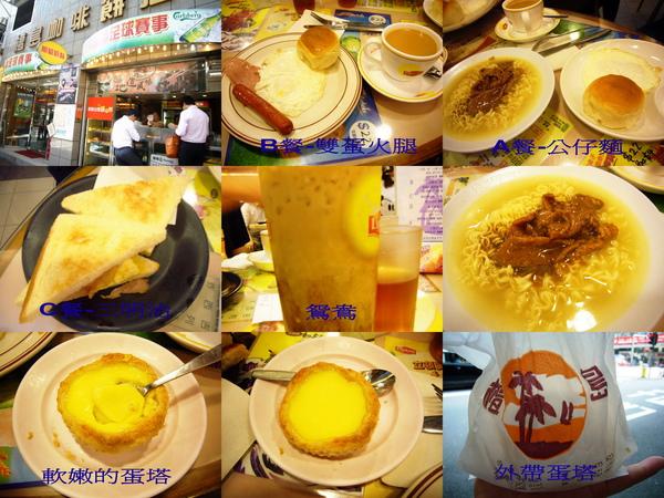 香港檀島咖啡