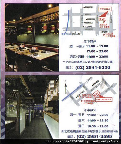 藍屋日本料理地址