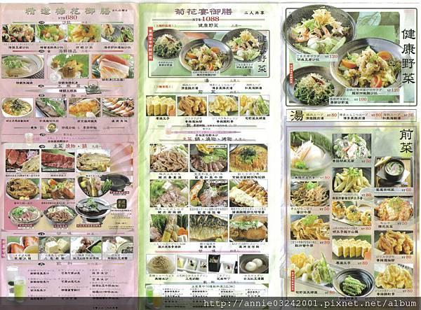 藍屋日本料理菜單