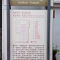 開化寺~觀音亭