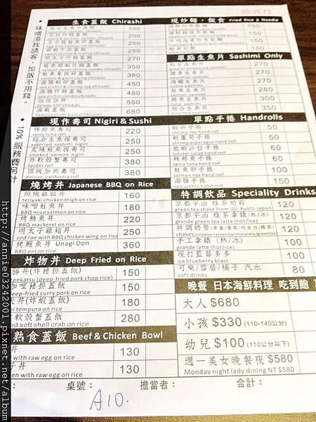 壽司滿載~菜單