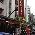 延吉街黃金茶餐廳