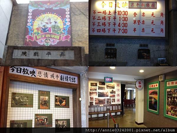 20130308昇平戲院2