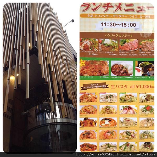 上野-午餐