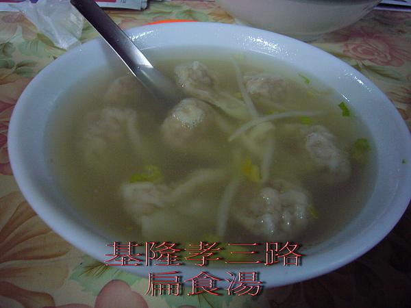 孝三路99巷扁食湯