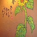 居酒屋壁畫