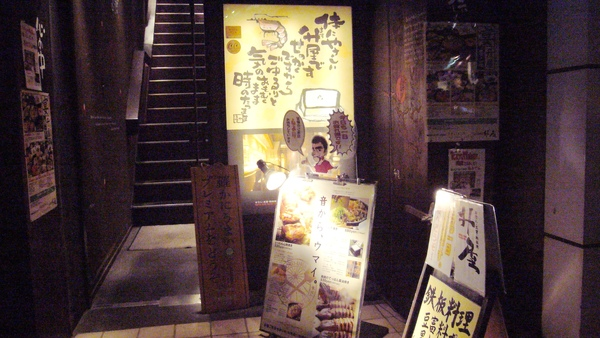 日式居酒屋
