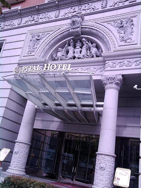 首都飯店大門.jpg