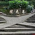 20070826南庄 (5).jpg