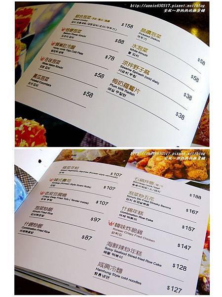21菜單5.jpg