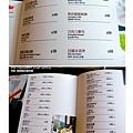 21菜單8.jpg