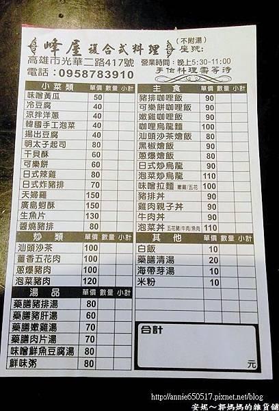11菜單.jpg