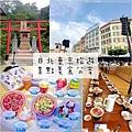 日本東京旅遊