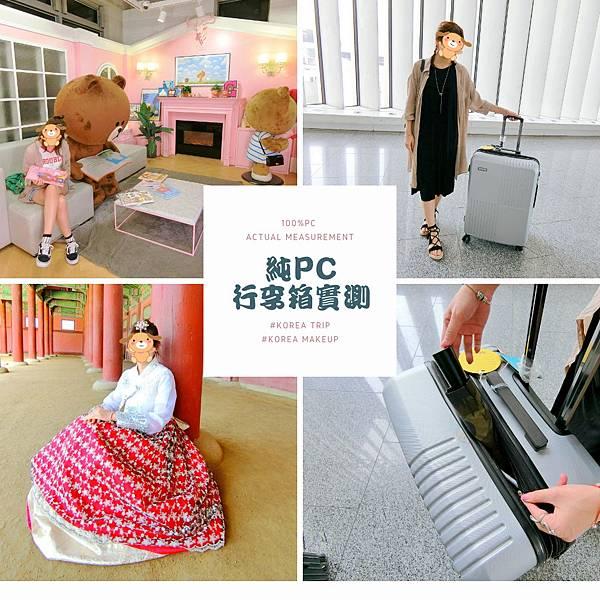 純PC行李箱之韓國旅遊實測