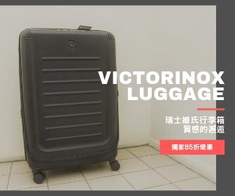 Victorinox,瑞士維氏,行李箱推薦,行李箱品牌,瑞士維氏行李箱35