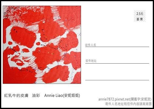05紅乳牛的皮膚500.jpg