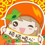 米米-柿柿順心.jpg