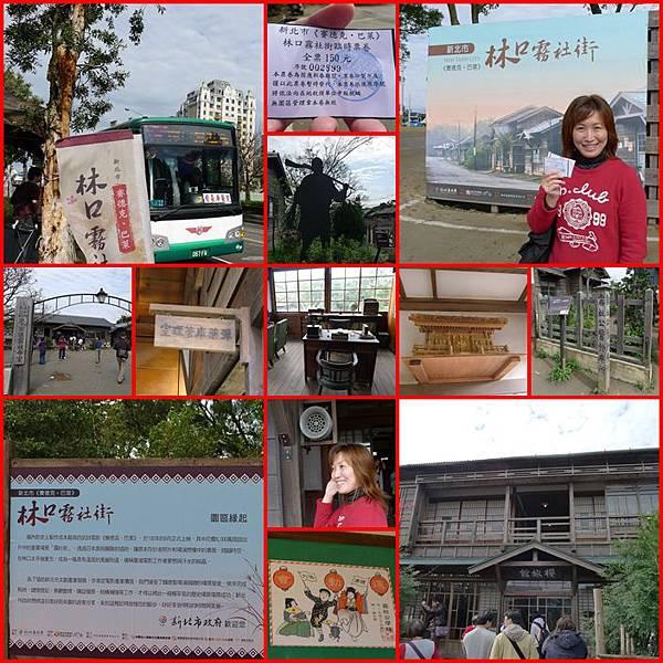 20120204林口霧社街