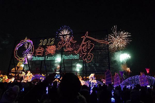 20120219鹿港燈會