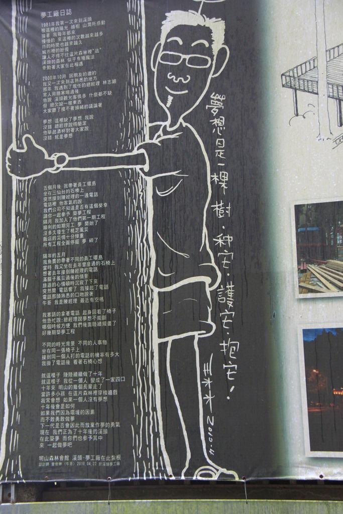 20120227溪頭妖怪村