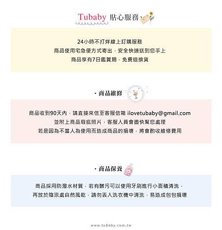 8424-Tubaby-貼心服務