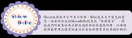 shiowbebe品牌介紹.png