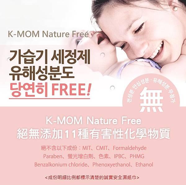 K-MOM溼紙巾-2.jpg