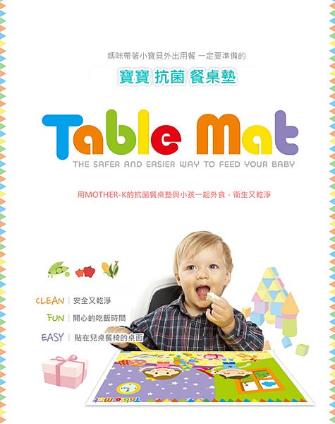 寶寶抗菌餐桌墊-中文_副本