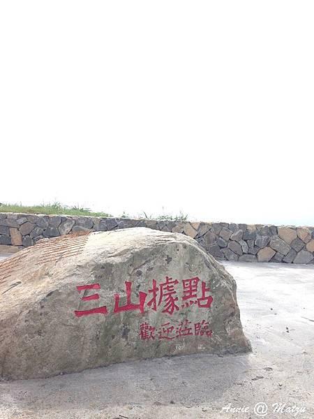 20150904東引 (179).JPG