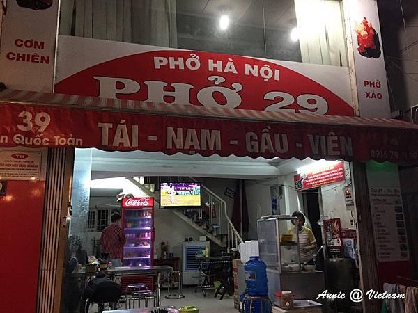 20180401峴港pho29 (7).JPG