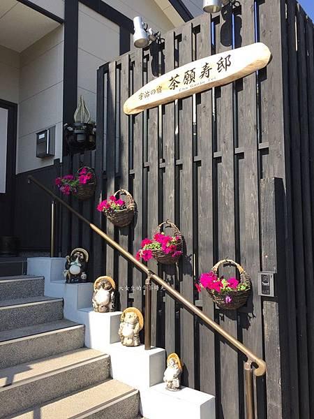 20170614宇治住宿茶願壽邸 (12).JPG