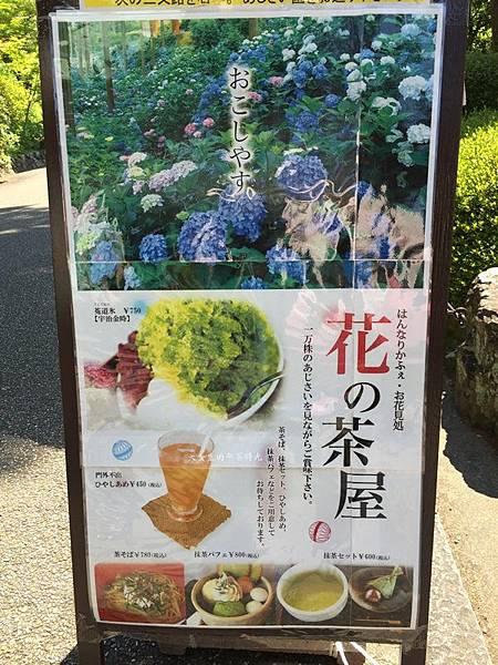 20170615三室戶寺 (13).JPG