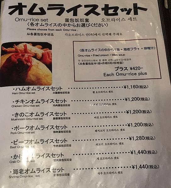 20170618大阪晚餐-北極星 (4).JPG