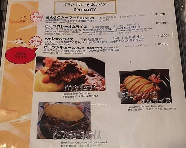 20170618大阪晚餐-北極星 (3).JPG
