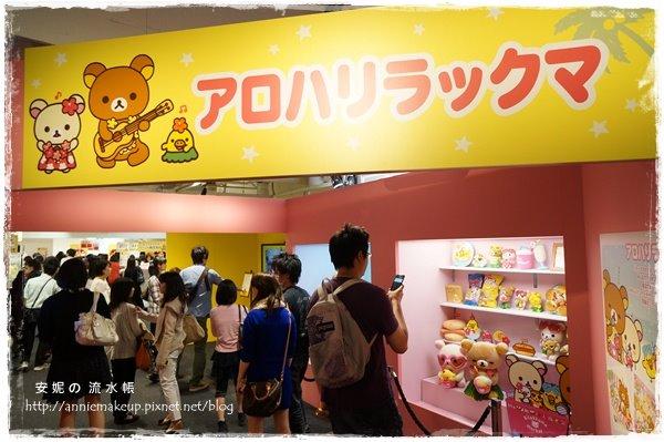 懶懶熊商店街