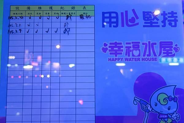 24H幸福水屋05.jpg