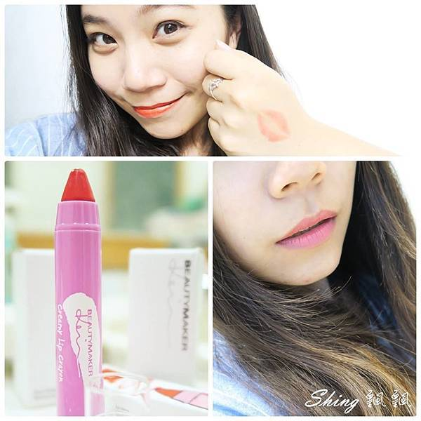 BeautyMaker超顯色Q唇筆01.jpg