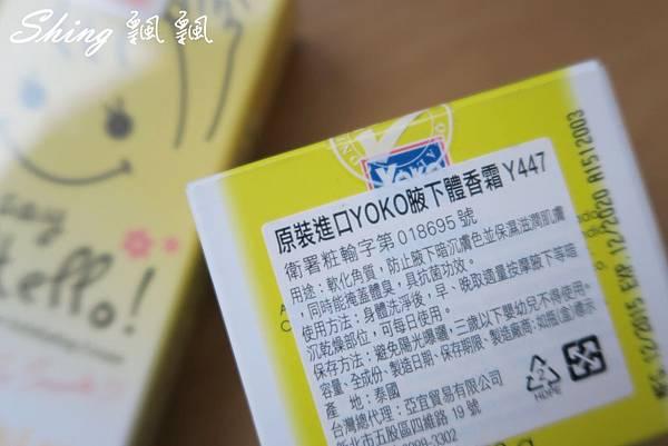 夏日美體好物09.jpg