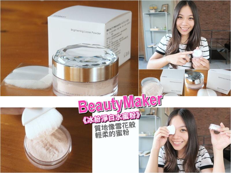BeautyMake《冰紛淨白水蜜粉》01.jpg