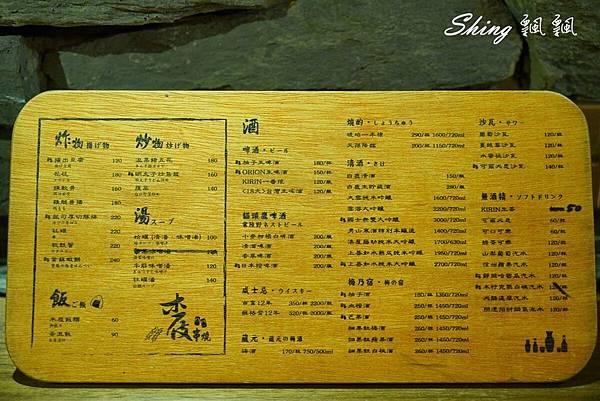 木屐串燒 13.JPG