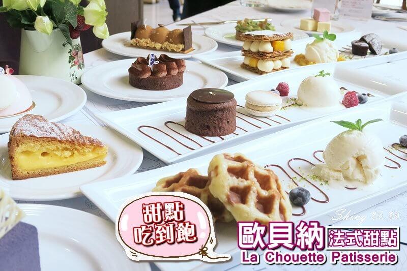 貝歐納法式甜點 01.JPG