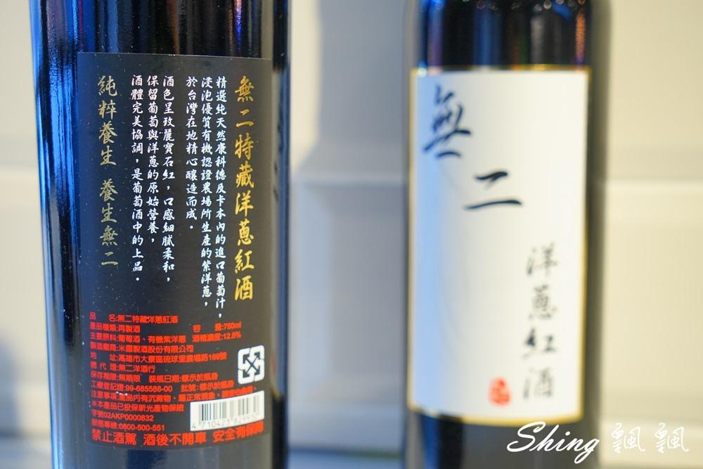 無二紅酒03.JPG