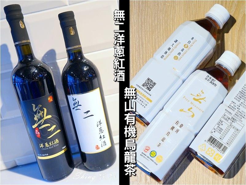 無二紅酒01.jpg