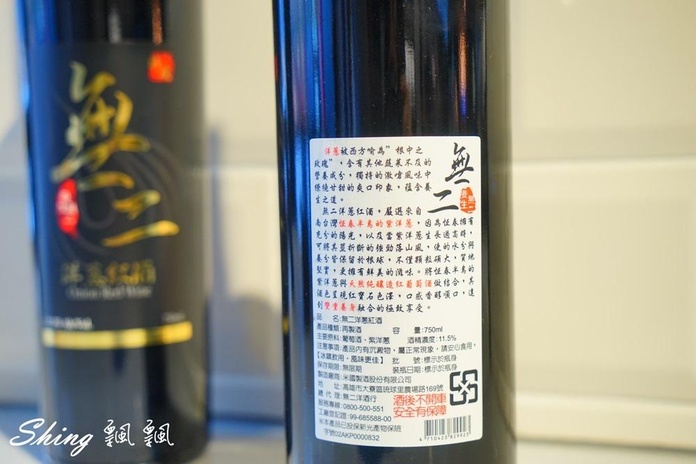 無二紅酒04.JPG