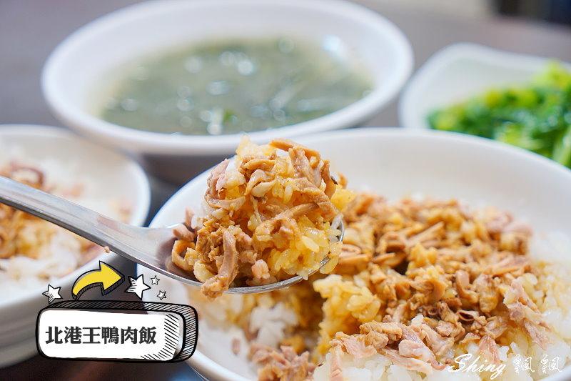 台中北港鴨肉飯01.JPG