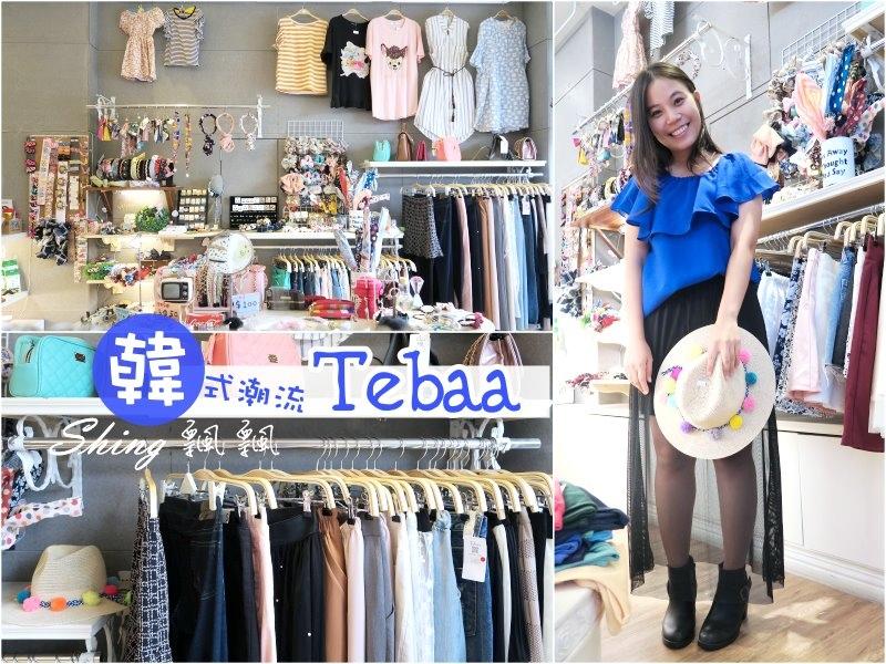 一中商圈韓國服飾Tebaa 01.jpg