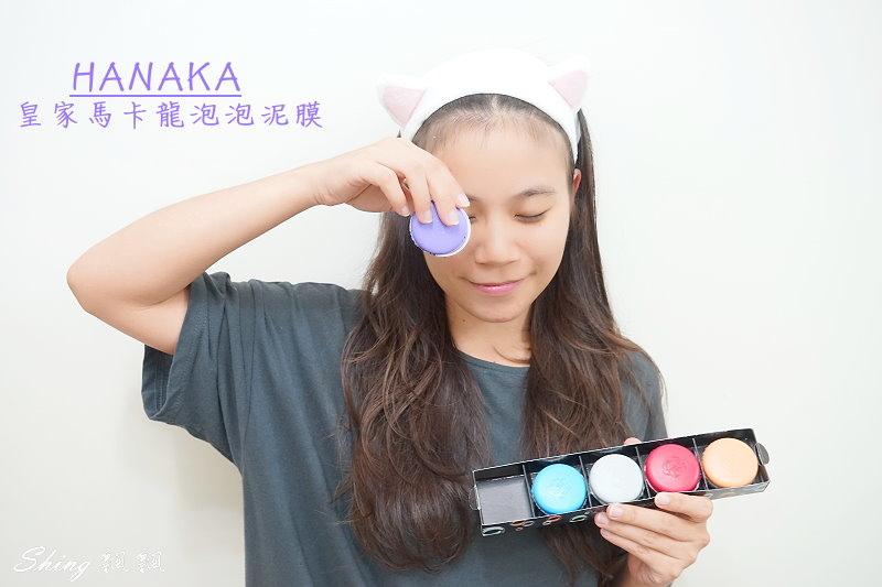 HANAKAC皇家馬卡龍泡泡泥膜 01.JPG