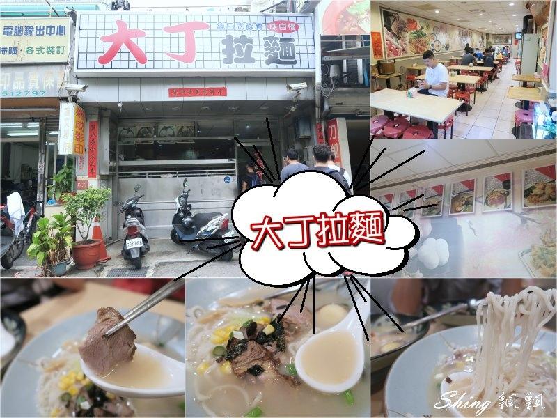 台中逢甲大丁拉麵01.jpg