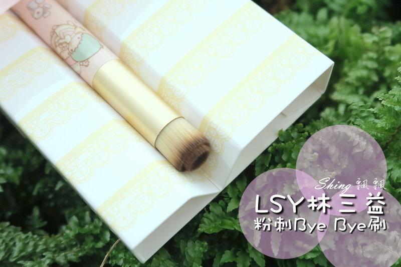 LSY林三益粉刺掰掰刷 01.JPG