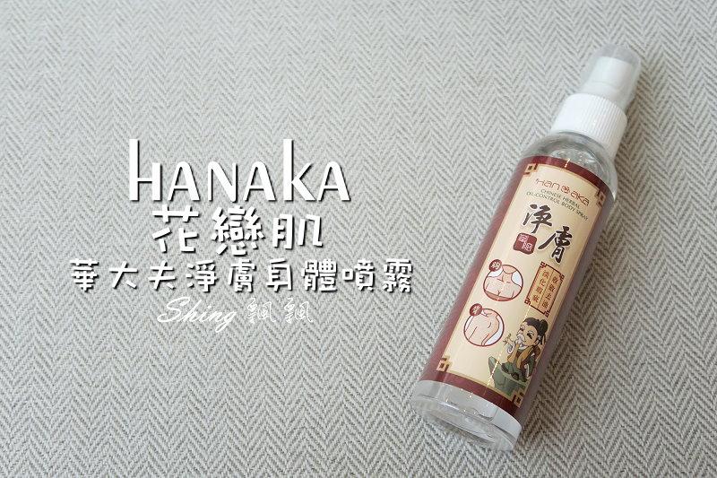 HANAKA花戀肌淨膚身體噴霧 01.JPG